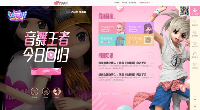 劲舞团公测官网2.jpg